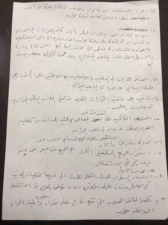 1e31cd95f9660 ورقة الإجراءات التي صوت عليها البرلمان العراقي، اليوم الاثنين، على إلزام  الحكومة بتنفيذها ضد اقليم كردستان العراق