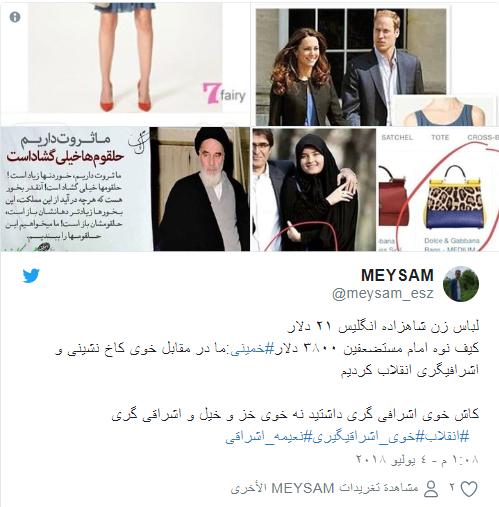 aca63f789 وتحدثوا عن أن الخميني الذي طالب ذات يوم برفع الظلم عن المظلومين في عهد  الشاه العام 1979، تعيش عائلته حياة رغدة بعيدًا عما يعيشه الإيرانيون.