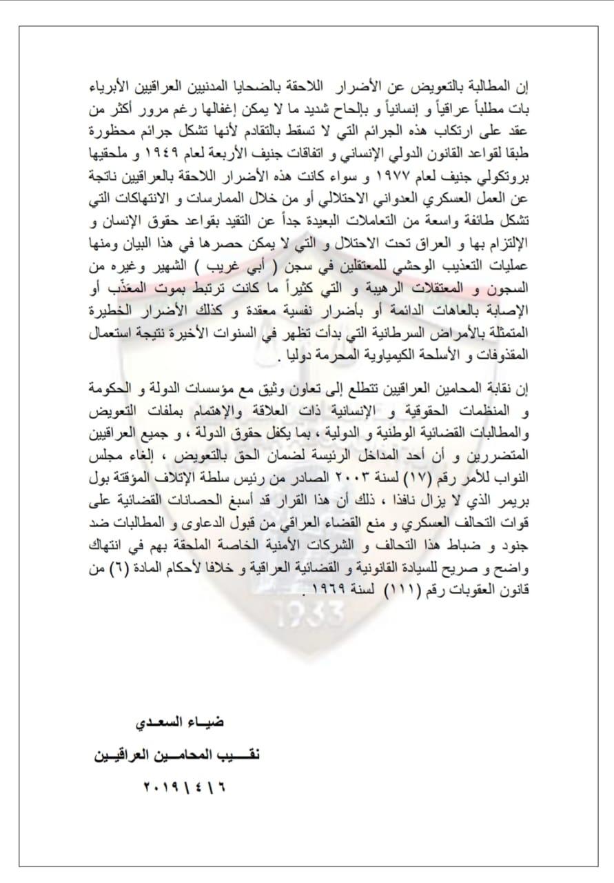 Iraqi Bar Demands Compensation!  4/6/19 20190406_031630-695