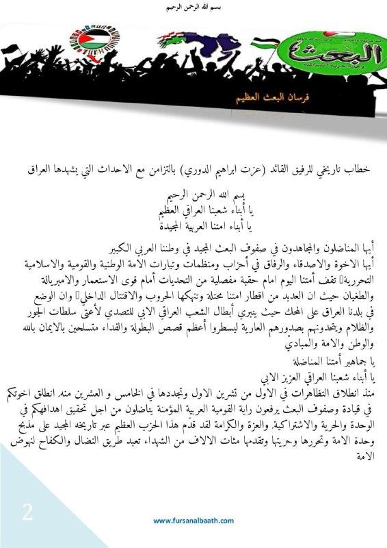 انباء عن بيان لعزة الدوري عن الانتفاضة العراقية وليد الخشماني ناطقا رسميا