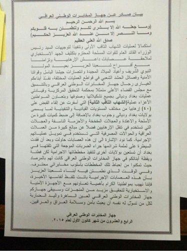 """بالصورة.. """"سكاي برس"""" تنشر بيان جهاز المخابرات العراقي بخصوص تفكيك ثلاث ولايات لداعش واعتقال قياداتها"""