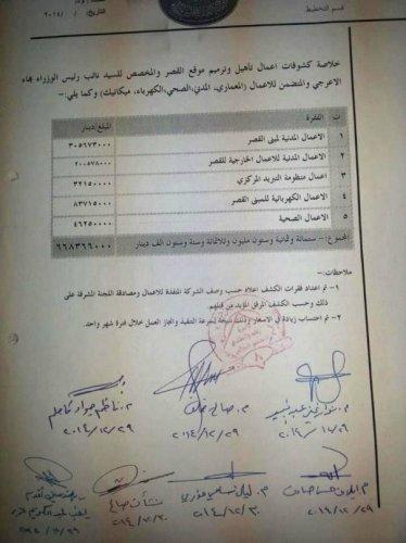 """بالوثائق.. بهاء الأعرجي يرمم قصر """"السندباد"""" في المنطقة الخضراء بـ668 مليون دينار"""