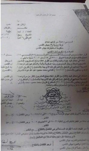 """بالوثائق .. مرشحة العبادي لوزارة العمل من """"فدائيي صدام"""" وحاصلة على """"شارة القدس"""""""