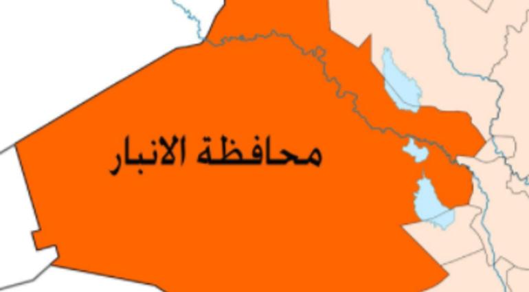 نتيجة بحث الصور عن محافظة الأنبار