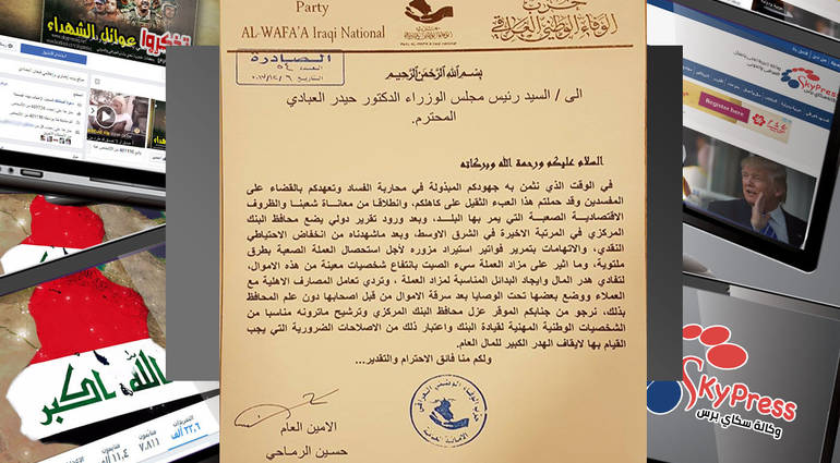 The document - a political entity address the Prime Minister officially .. and demanding the dismissal of the Governor of the Central Bank