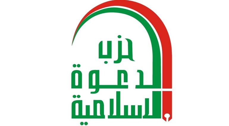 Dawa Party publishes an urgent statement on its internal situation and the rivalry of Abadi and Maliki