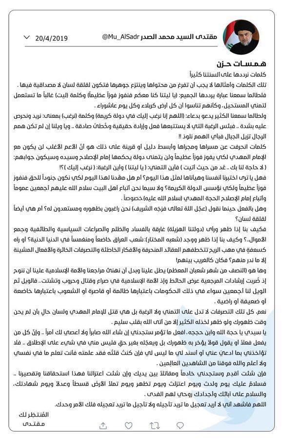 Sadr tweet